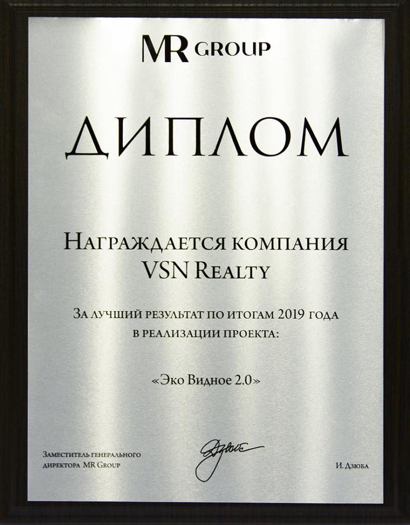 Три диплома VSN Realty от MR Group